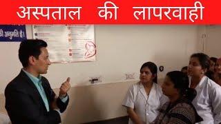 DM Haridwar, Deepak Rawat angry video; loses his temper- Baby Born in Toilet