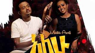 Misikir Awoll - Alhu | አለሁ - New Ethiopian Music 2019 (Official Video)