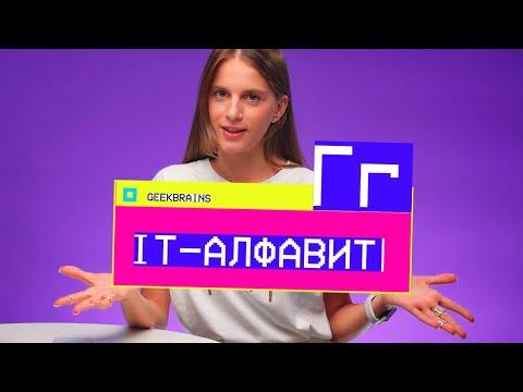 IT-алфавит GeekBrains. Буква Г