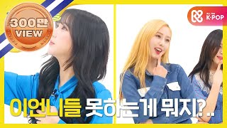 [Weekly Idol EP.353] GFRIEND New SONG 2X Faster ver.!!