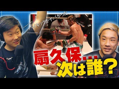 RIZINフライ級トーナメントが見たい!|「扇久保博正 vs 滝澤謙太」- 感想