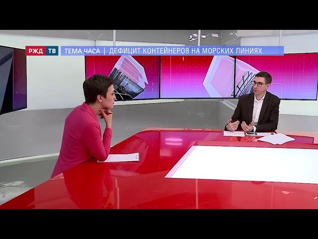 Жолт Катона, Генераьный Директор Maersk Line Eastern Europe для РЖД ТВ про дефицит контейнеров у морских  линий