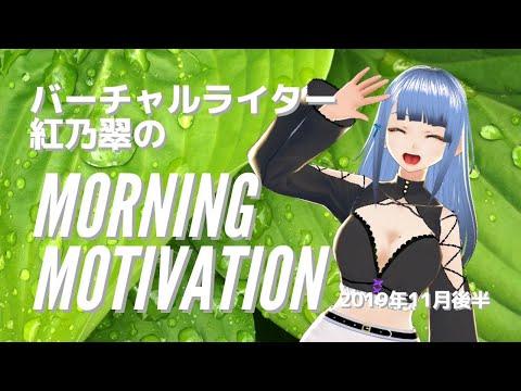【モチベUP】#おはようVtuber 2019年11月後半【紅乃翠】