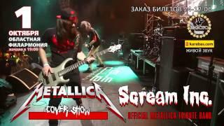 Scream inc Kr