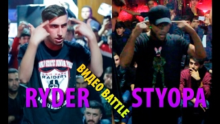 Ryder ft Styopa 2017