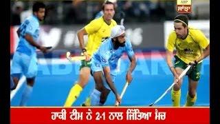 India beat Ireland by 2-1 in Hockey