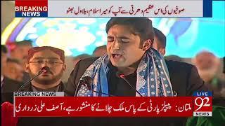 Bilawal Bhutto Zardari Addresses at Multan Jalsa - 15 December 2017 - 92NewsHDPlus