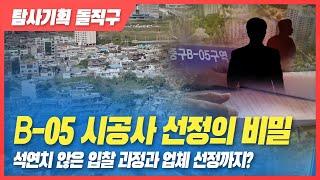 [탐사기획 돌직구] B-05 주택재개발, 시공사 선정의 비밀 다시보기