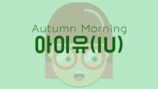 아이유(IU) - 가을아침 Autumn Morning 피아노커버 piano cover Tutorial 율다우