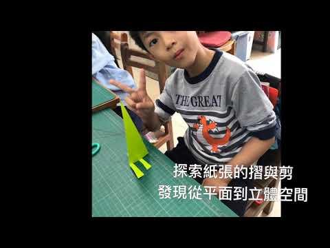 思賢國小103創課與情境佈置~繽紛的路徑 - YouTube