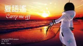 [UTAU] 夏語遙 - 八王子P「Carry Me Off 」