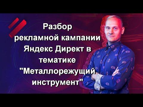 Разбор рекламной кампании Яндекс Директ в тематике «Металлорежущий инструмент»