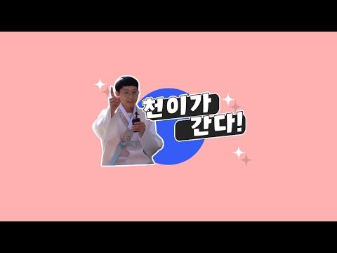 [천이가 간다!]옥천군청 신규 공무원 릴레이 인터뷰 1편 (Feat. 뽑기) 이미지