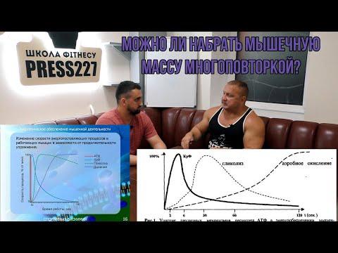 Можно ли набрать мышечную массу многоповторкой?  Бонус: как тренировать многоповторный жим и прочее