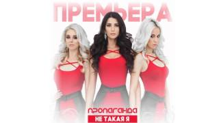 Пропаганда - Не такая я (Acapella - Female Vocals) NEW 2017