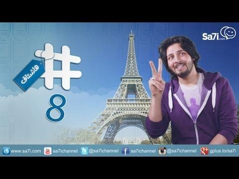 """#صاحي : """"هاشتاق"""" 8"""