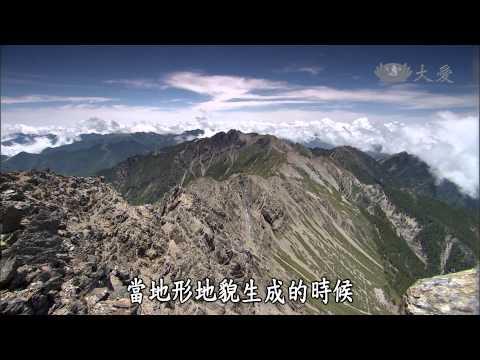 【紀錄新發現】20140802 - 臺灣大地奧祕系列 - 山起山落蓬萊島 - YouTube