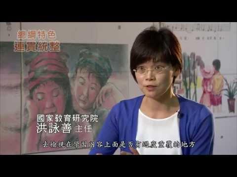 【協力同行】走進十二年國教課程綱要_8分鐘版(第一段) - YouTube