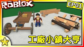 全字幕|開始打造自己的木材加工廠!工廠小鎮大亨 EP01!Roblox【至尊星】