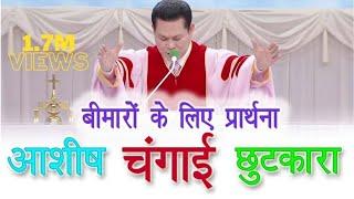 Prayer for Sick Hindi (बीमारों के लिये प्रार्थना) By Rev.  Dr.  Jaerock Lee