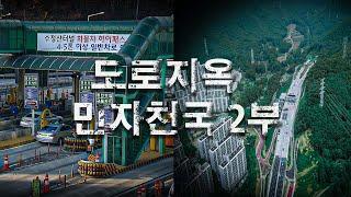부산 대구 도로지옥 민자천국 2부 다시보기