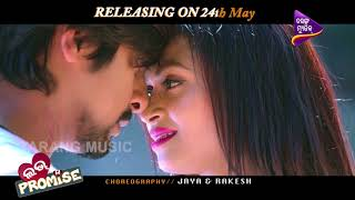 Love Promise | Releasing On 24th May | Official Trailer | New Odia Film 2018 width=