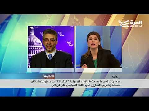 من واشنطن ارييل كوهين كبير الباحثين في معهد مجلس الأطلسي حول  انتهاك طهران للقرارات الدولية