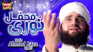 Hafiz Ahmed Raza Qadri - Noori Mehfil - Shab e Barat Special -Heera Gold 2018 width=