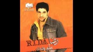 رضا - عزني | Rida - Aazni