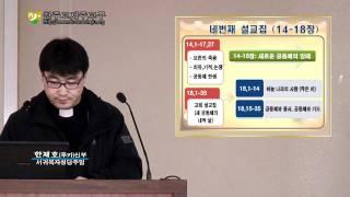 교구 성서40주간 - 마태오복음(2-2)