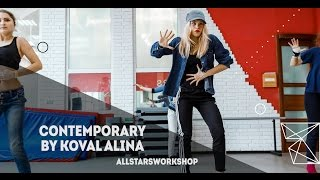 Андрей Леницкий–Обними меня.Contemporary by Алина Коваль All Stars Workshop