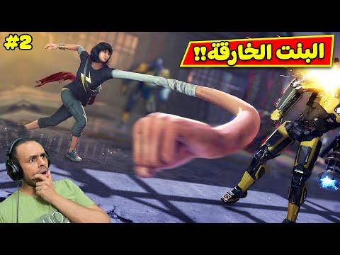 البنت الخارقة   Marvel's Avengers !! 🦸♀️🔥