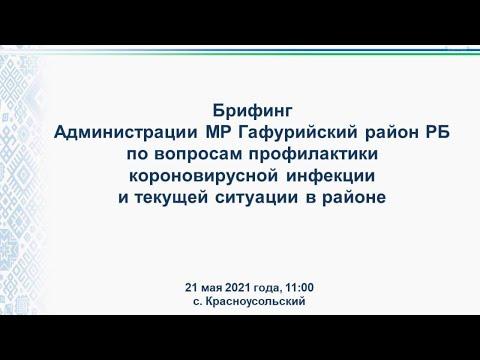 Брифинг Администрации МР Гафурийский район РБ по вопросам профилактики коронавирусной инфекции