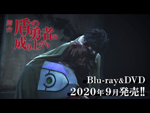 舞台『盾の勇者の成り上がり』Blu-ray&DVD発売PV