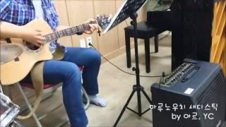 Marunouchi Sadistic(마루노우치 새디스틱) - Piano&Guitar