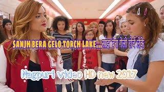 Sanjh bera gelo torch lake .. सांझ बेरा गेलो टोर्च लेके | Nagpuri video HD new 2017 latest