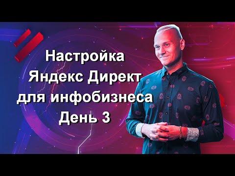 День 3. Настройка Яндекс Директ. Инфобизнес