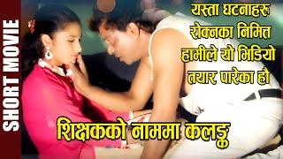 शिक्षकको नाममा कलङ्क | Tuition | New Nepali Short Movie 2075/2018 width=