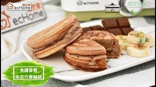 #minilo 多用途迷你電烤爐【 焦糖香蕉朱古力車輪餅】