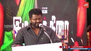 Director Mithran Speech at Irumbu Thirai 100 Days Celebration   Vishal   Arjun   Samantha   YOYO TV
