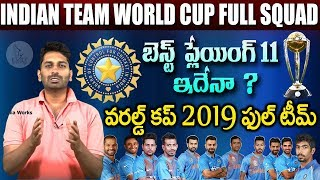 Indian Team for World Cup 2019 | Full Squad | Anaysis | Sports News | Eagle Media Works