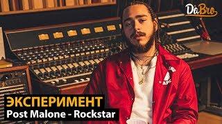 Эксперимент: Post Malone - Rockstar (Dabro remix)