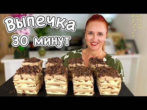 Бисквитный торт пирожное «Леопард» рецепт Люда Изи Кук выпечка за 30 минут к чаю Тает во рту Cake