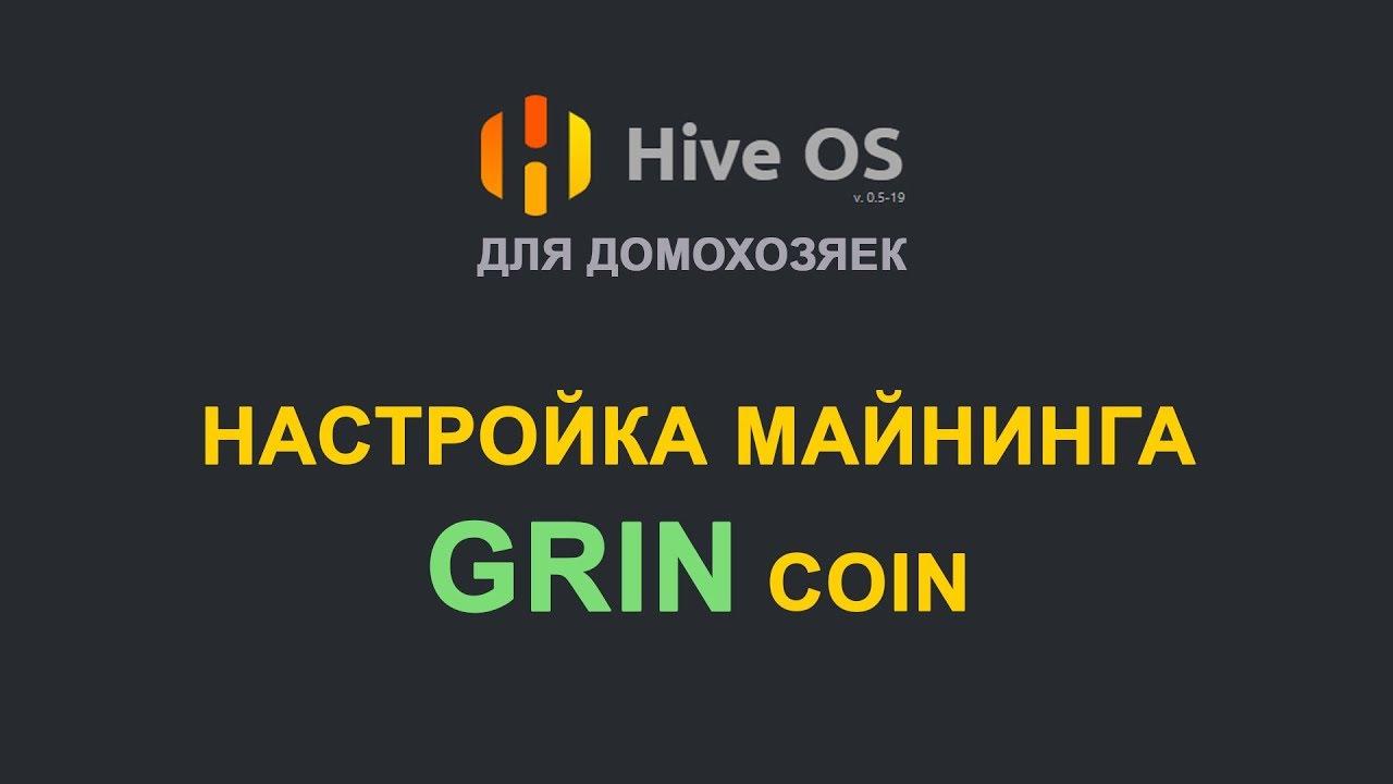 Hive OS - Настройка майнинга GRIN на красных и зелёных