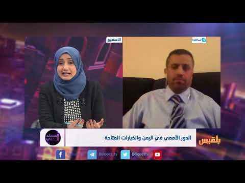 المساء اليمني | الدور الأممي في اليمن والخيارات المتاحة | تقديم آسيا ثابت