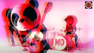 Moderndog - เธอให้มา [Official MV]