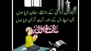 Lahad me roshani ke khatir ....small boy singing a nazam