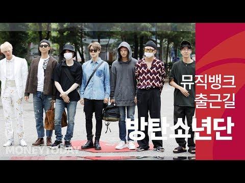 [뮤직뱅크 출근길] 방탄소년단
