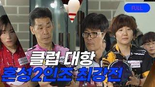 2020펠리아배 전국볼링대회 클럽대항 혼성2인조 최강전 다시보기