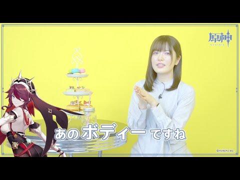 【原神】キャストインタビュー 加隈亜衣(ロサリア 役)のサムネイル